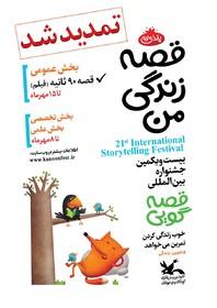 تمدید مهلت ارسال آثار به دبیرخانه جشنواره قصهگویی