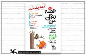 مهلت ارسال آثار به مرحله استانی جشنواره قصهگویی تمدید شد