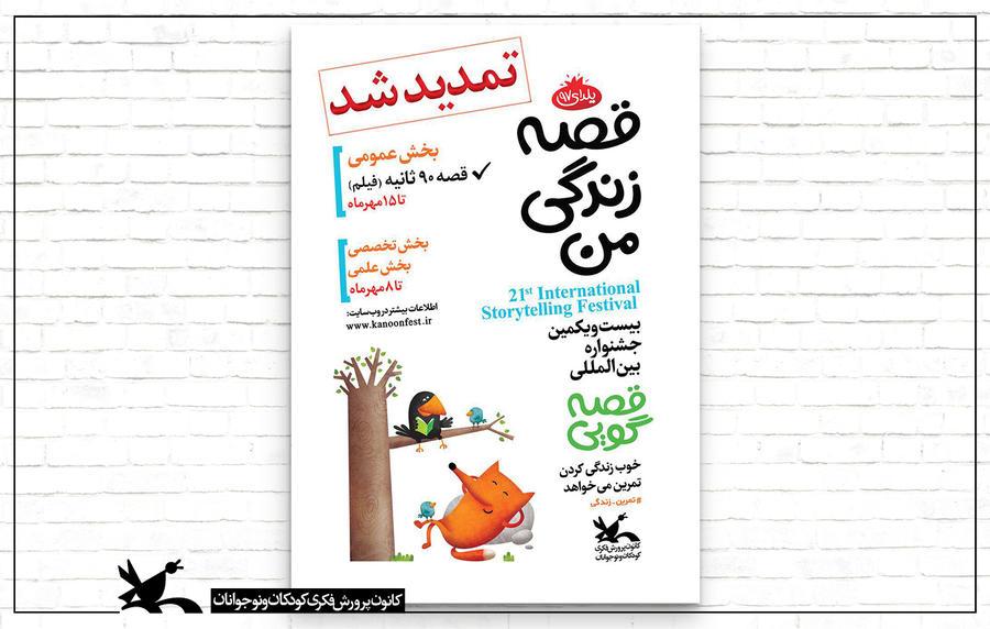 مهلت ارسال آثار به جشنواره قصه¬گویی تمدید شد