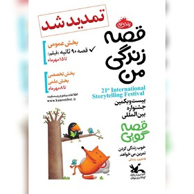 مهلت ارسال آثار به جشنواره قصهگویی تمدید شد