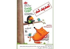 مهلت ارسال آثار به مسابقه قصهگویی کانون تمدید شد