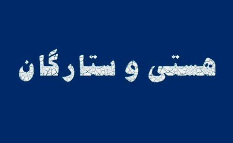 «هستی و ستارگان»  از کانون خراسان جنوبی نامزد دریافت جایزه جشنواره فیلم قاصدک شد