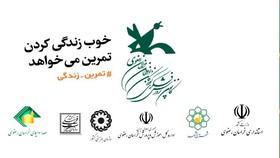 بیستویکمین جشنواره بینالمللی قصهگویی – بخش استانی