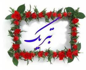 درخشش اعضای کانون پرورش فکری سیستان و بلوچستان در کنکور سراسری ۱۳۹۷