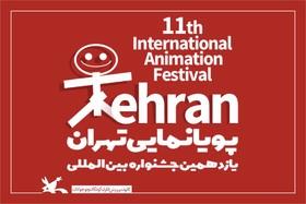 آثار راهیافته به مسابقهی یازدهمین جشنواره پویانمایی اعلام شد