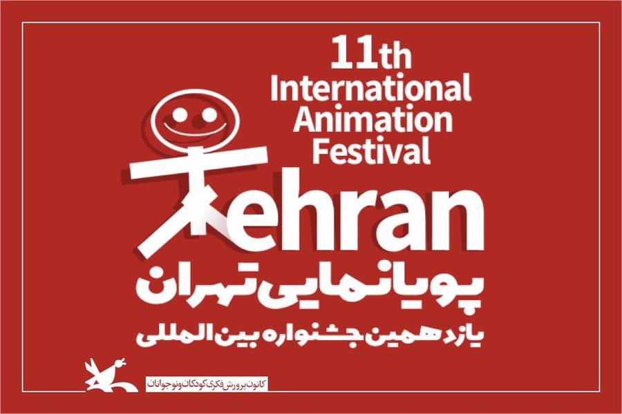 آغاز ثبتنام اینترنتی دریافت کارت حضور در جشنواره پویانمایی تهران