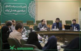 دومین جلسه برنامهریزی هفته ملی کودک