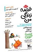 پوستر جشنواره قصه گویی/ کانون فارس