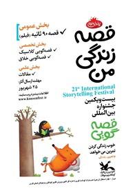 داوران مرحله استانی جشنواره بین المللی قصه گویی در فارس معرفی شدند