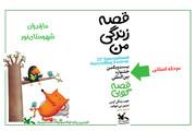 جشنواره استانی قصه گویی در مازندران