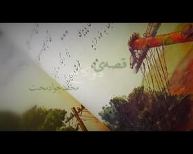 قصهگویی منظوم «دوکاج» توسط استاد محمد جواد محبت