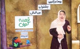 گزارش تصویری استقبال از بیست و یکمین جشنواره بین المللی قصه گویی در کانون استان قزوین