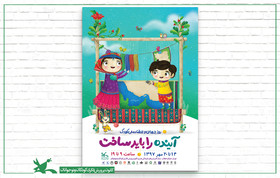 پوستر هفتهی ملی کودک منتشر شد
