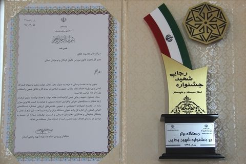 «کانون پرورش فکری سیستان و بلوچستان» دستگاه اجرایی برتر جشنوارهی شهید رجایی