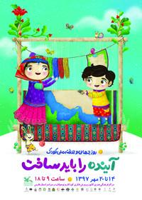 دیدار اعضای کانون فارس با نماینده ولی فقیه و استاندار فارس در هفته ملی کودک