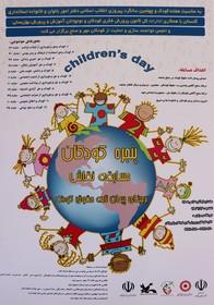 مسابقه نقاشی بر مبنای پیماننامه حقوق کودک