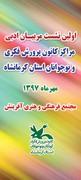 مربیان ادبی کانون پرورش فکری استان کرمانشاه، نشست برگزار می کنند