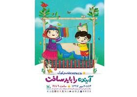 30 شهر استان خوزستان میزبان برنامههای هفته ملی کودک میشوند