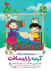 پوستر هفته ملی کودک کانون پرورش فکری استان سمنان
