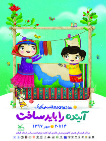 پوستر روز جهانی و هفته ملی کودک