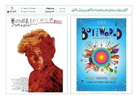 اولین اکران «هندی و هرمز» در ایران/ بچهها با سینما آشنا شوند