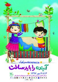 پوستر هفته ملی کودک قم
