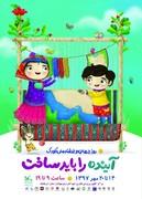 به مناسبت روز جهانی کودک، عضویت در مراکز کانون استان کرماشاه رايگان است