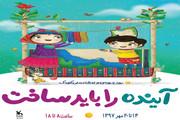 آغاز هفته ملی کودک در سمنان