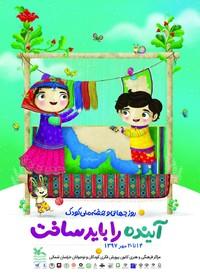 پوستر هفته ملي كودك در خراسان شمالي