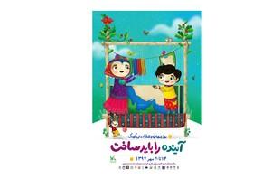 پوستر هفته ملی کودک