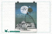 رمان «شب بهخیر ترنا» اکرمی در فهرست کلاغ سفید مونیخ