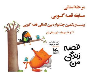 راه یافتگان مرحله استانی بیست و یکمین جشنواره بین المللی قصهگویی در مازندران معرفی شدند
