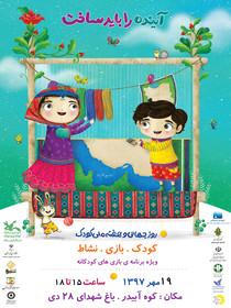 آینده را باید ساخت ،هفته ملی و روز جهانی کودک در کردستان