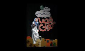 بیست و یکمین جشنوارهی قصهگویی در یزد آغاز به کارکرد