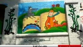 انعکاس خبر رونمایی نخستین دیوار نگاره ی کانون پرورش فکری کودکان و نوجوانان استان خوزستان در بخش خبری صدا و سیمای مرکز استان