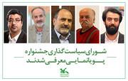 رییس و اعضای شورای سیاستگذاری جشنواره پویانمایی معرفی شدند