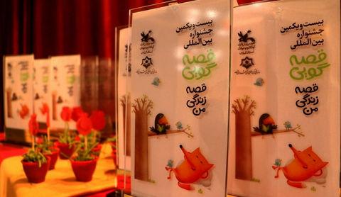 بیست و یکمین مسابقه استانی قصهگویی در گیلان