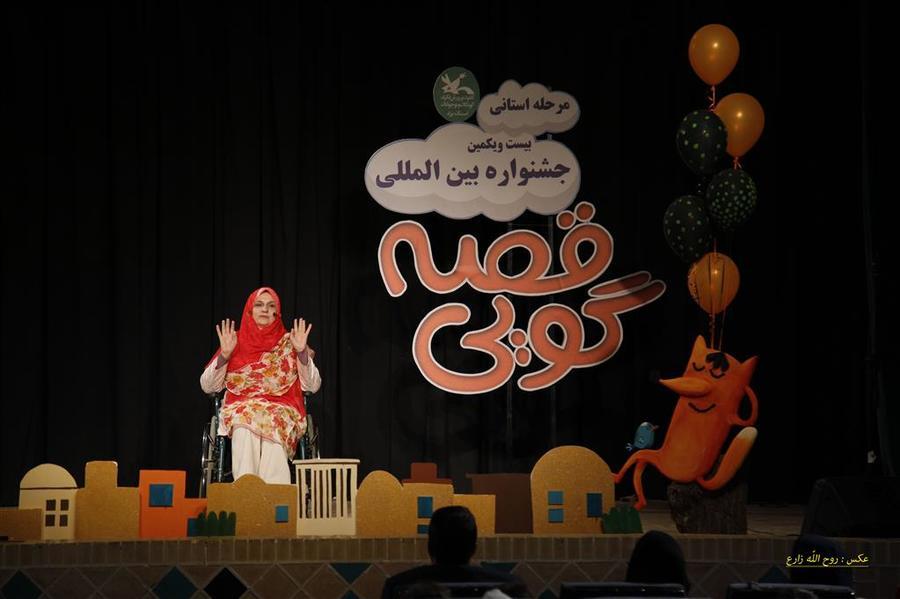 پروندهی جشنوارهی قصهگویی یزد، بسته شد