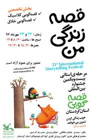 پوستر مرحله استانی بیست و یکمین جشنواره قصه گویی - استان کردستان
