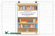 هفتادمین نشست تخصصی کتابخانه مرجع کانون