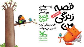 ۲۱مین قطار قصهها در  کانون تهران به راه افتاد