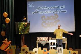 اختتامیهی مرحلهی استانی بیست و یکمین جشنوارهی بینالمللی قصهگویی یزد  گزارش تصویری۴ «مهر۹۷»