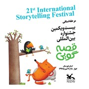 مرحله استانی جشنواره بینالمللی قصهگویی در اهواز برگزار میشود