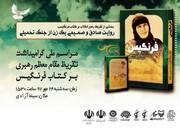 """مراسم بزرگداشت """"تقریظ مقام معظم رهبری بر کتاب فرنگیس"""" در کرمانشاه برگزار میشود"""