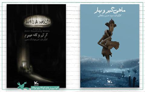 دو پویانمایی کانون پرورش فکری کودکان و نوجوانان در سیوپنجمین جشنواره بینالمللی فیلم کوتاه تهران