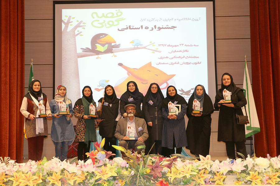 اختتامیه بیستویکمین جشنواره قصهگویی در سمنان