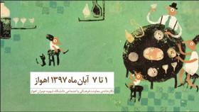 نمایش آثار منتخب تصویرگری براتیسلاوا در اهواز