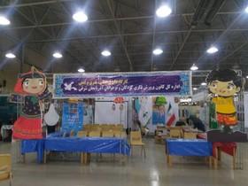 غرفههای کانون میزبان کودکان و نوجوانان در نمایشگاه بینالمللی کتاب تبریز