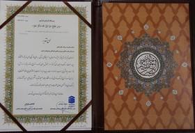 «کانون پرورش فکری سیستان و بلوچستان» دستگاه برتر در زمینهی توسعهی فرهنگ نماز معرفی شد