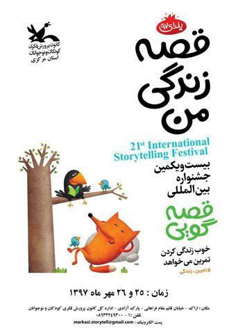 تیزر فراخوان بیستودومین جشنواره بینالمللی قصهگویی کانون